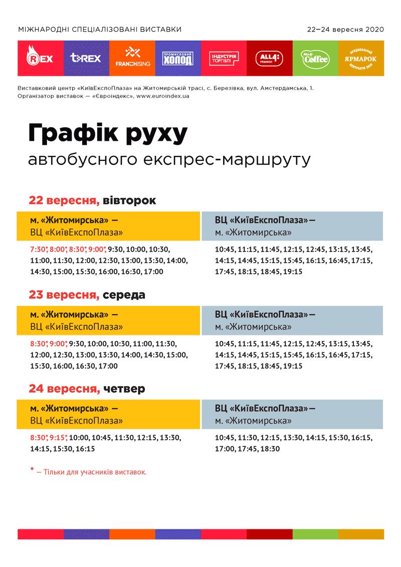 Розклад руху автобусного експрес-маршруту