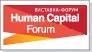 Human Capital Forum 2015 Выставка-форум по управлению человеческим капиталом